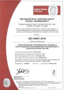 ISO45001 UKAS-RU